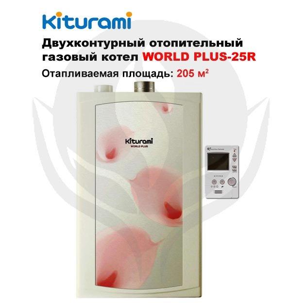 Котел газовый Kiturami WORLD PLUS-25R