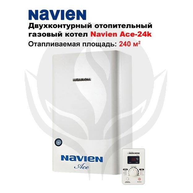 Котел газовый двухконтурный Navien ACE-24k
