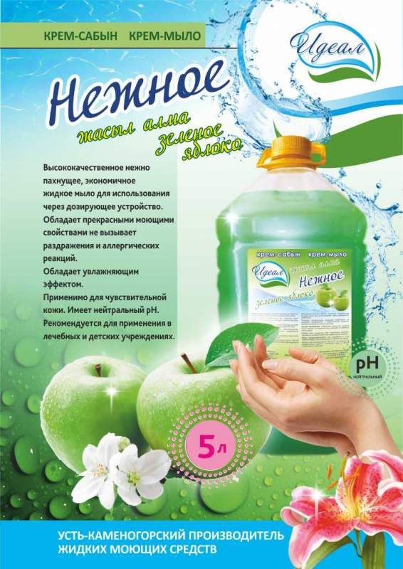 Buy Cream = Soap Gentle Green Apple trademark ideal