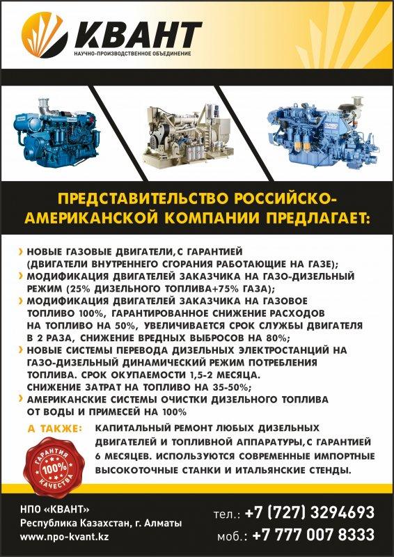 Buy Gas-diesel engines, gas engines