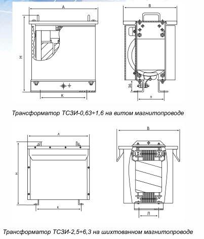 Трехфазные трансформатры типа ТСЗИ, ТС, ТСУ