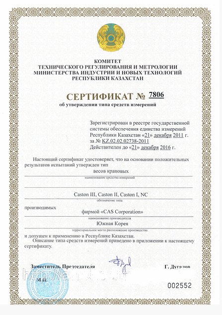 The certificate on crane scales of CAS