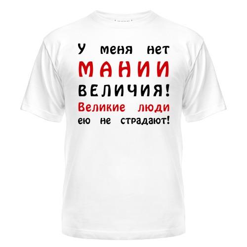 63f1485eed804 Прикольные футболки Mayki.KZ купить в Алматы