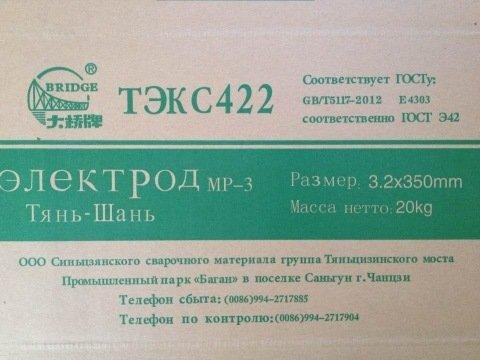 Сварочные электроды МР-3 ø 3,2 мм (Китай)