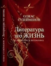 Книга Сулейменов О.О. Сборник Литерарура это жизнь