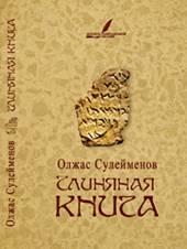 Купить Книга Сулейменов О.О. Глиняная книга. Поэма