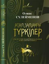 Книга Сулейменов О.О. АТАМЗАМАНҒЫ ТҮРКІЛЕР