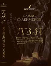 Купить Книга Сулейменов О.О. АЗ и Я