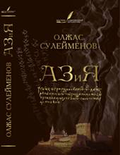 Книга Сулейменов О.О. АЗ и Я