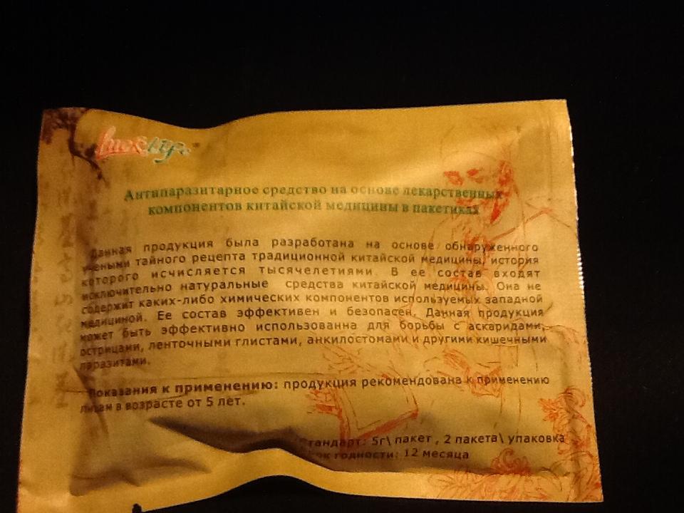 антипаразитарное средство bactefort цена