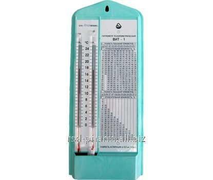 Гигрометр психометрический ВИТ-1