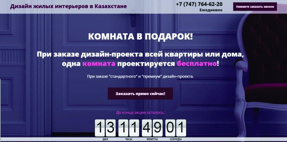 Купить Дизайн интерьера в Костанае, Казахстане