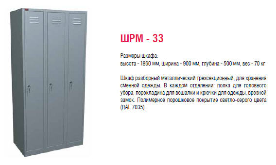 Buy Case for ShRM-33 clothes