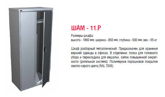 Buy Case for clothes of ShAM-11. R