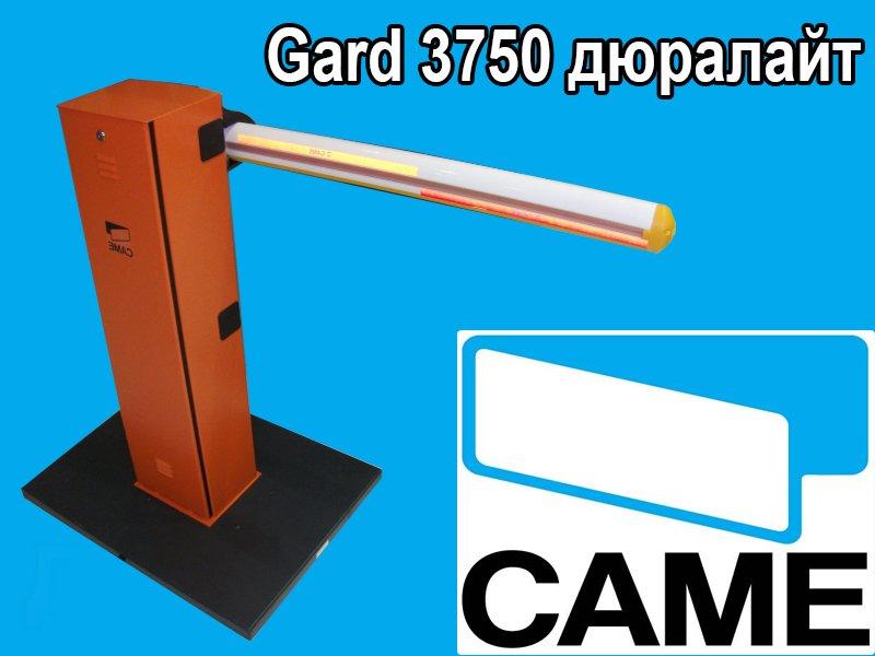 Шлагбаумы в Алматы Came Gard 3750 дюралайт