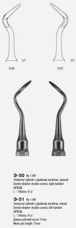 Элеватор зубной с двойным изгибом левый №1 НЛ, Э-51 П