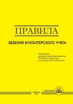 Правила ведения бухгалтерского учета (от 15 марта 2015 г.)