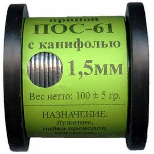 Купить Припой ПОС-61 в бухте 100гр 1,5 мм с канифолью
