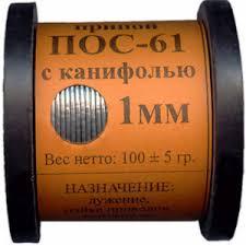 Купить Припой ПОС-61 в бухте 200гр 1,0 мм с канифолью