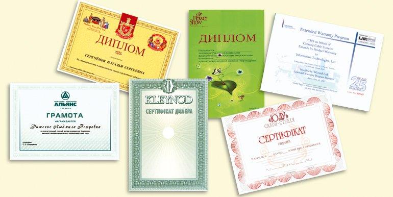 Дипломы грамоты сертификаты купить в Усть каменогорске Дипломы грамоты сертификаты