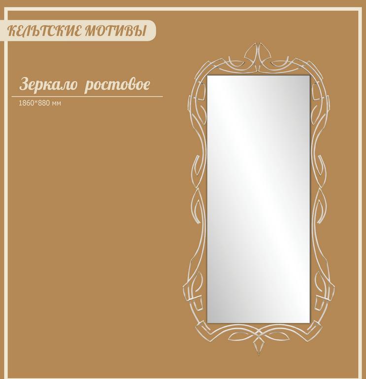 Зеркало ростовое