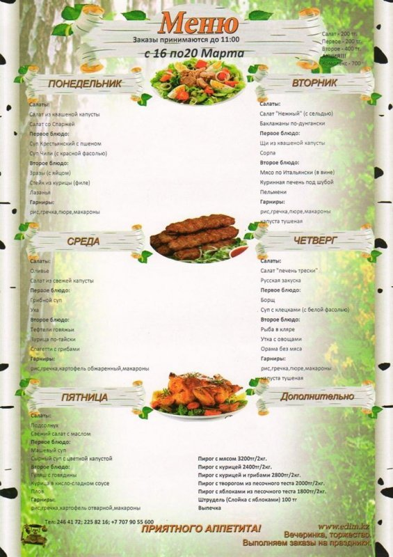 Вкусное меню на неделю для семьи