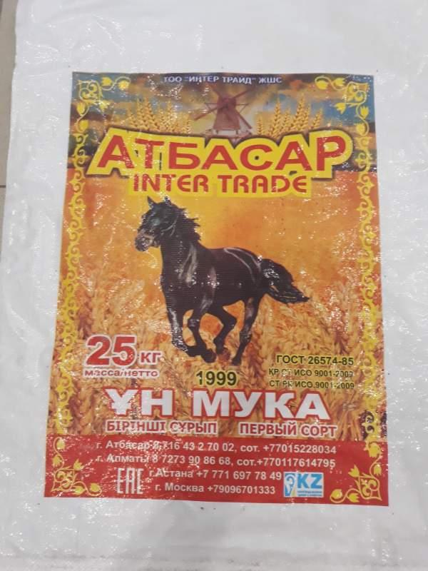 Мука пшеничная Атбасар, первый сорт, по 50,25,10, 5 кг