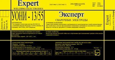 Электроды УОНИ и УОНИИ 13/45 и 13/55 купить в