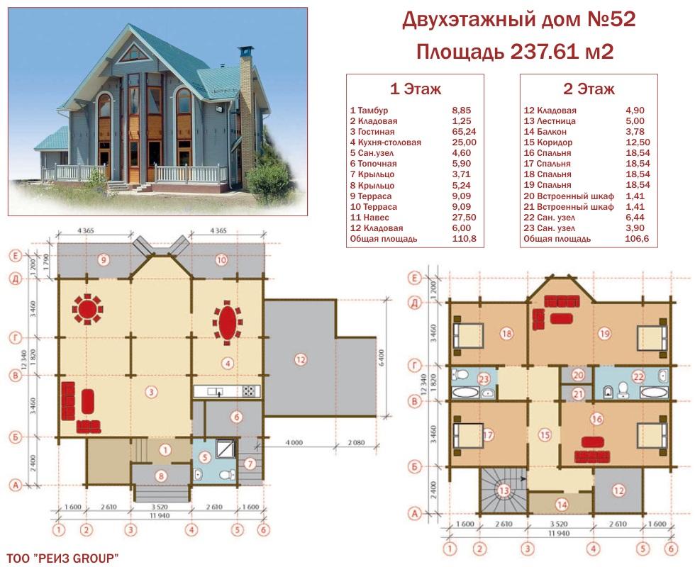Купить Проект двухэтажный дом №52 237,61 м²