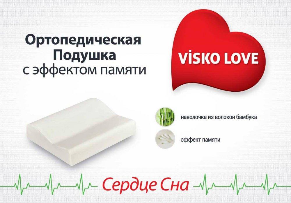 Купить Ортопедическая Подушка ViskoLove с эффектом памяти VC006