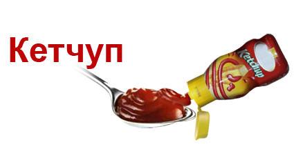Купить Оборудование для производства кетчупа