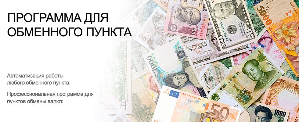 Программное обеспечение для обменных пунктов в Актобе