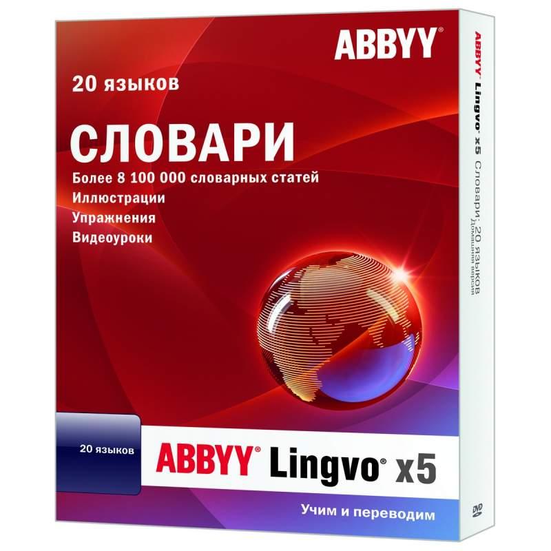 Словарь ABBYY Lingvo х5 Домашняя версия 20 языков для Казахстана (коробка)