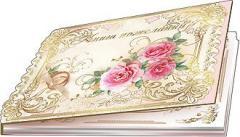 Книга пожеланий  Арт. 78234