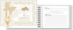 Книга свадебных пожеланий  Арт.  54.52.075