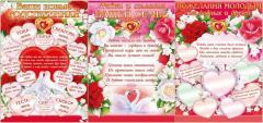 Комплект Свадебных плакатов  Арт.  64.308