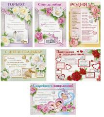 Комплект Свадебных плакатов  Арт.  084.194