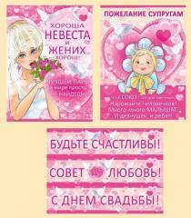 Набор свадебных плакатов 3шт  Арт.  02.463.00