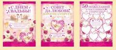 Набор свадебных плакатов 3шт  Арт.  02.461.00