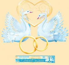 Украшение на липкой ленте набор С Днем Свадьбы