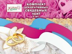 Комплект декоративных свадебных лент Арт.