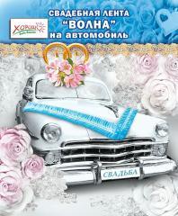 Лента Волна на автомобиль голубая Арт.  54.62.018