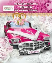 Лента Волна на автомобиль белая Арт.  54.62.019