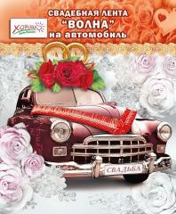 Лента Волна на автомобиль красная Арт.  54.62.020