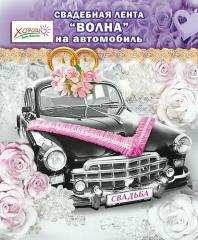Лента Волна на автомобиль розовая Арт.  54.62.017