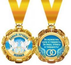 Медаль металлическая самый лучший Жених Арт.