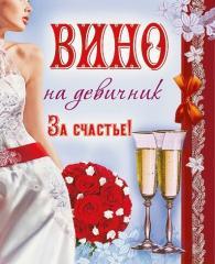 Наклейка Вино на девичник Арт.  087.543