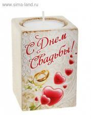 Подсвечник керамика 1 свеча С Днем Свадьбы 55*75см