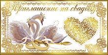 Приглашение на Свадьбу с замком Арт. 75677