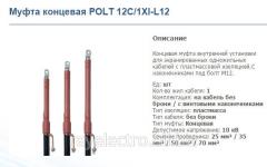 Coupling end POLT-12C/1XI-L12/A25-35